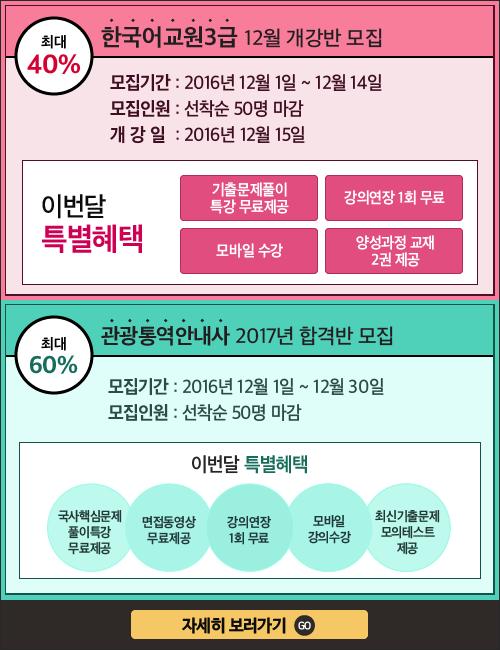 161201_한국어교원,관광통역안내사_ 팝업.png