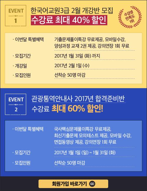 170117_한국어교원,관광통역안내사_팝업.png