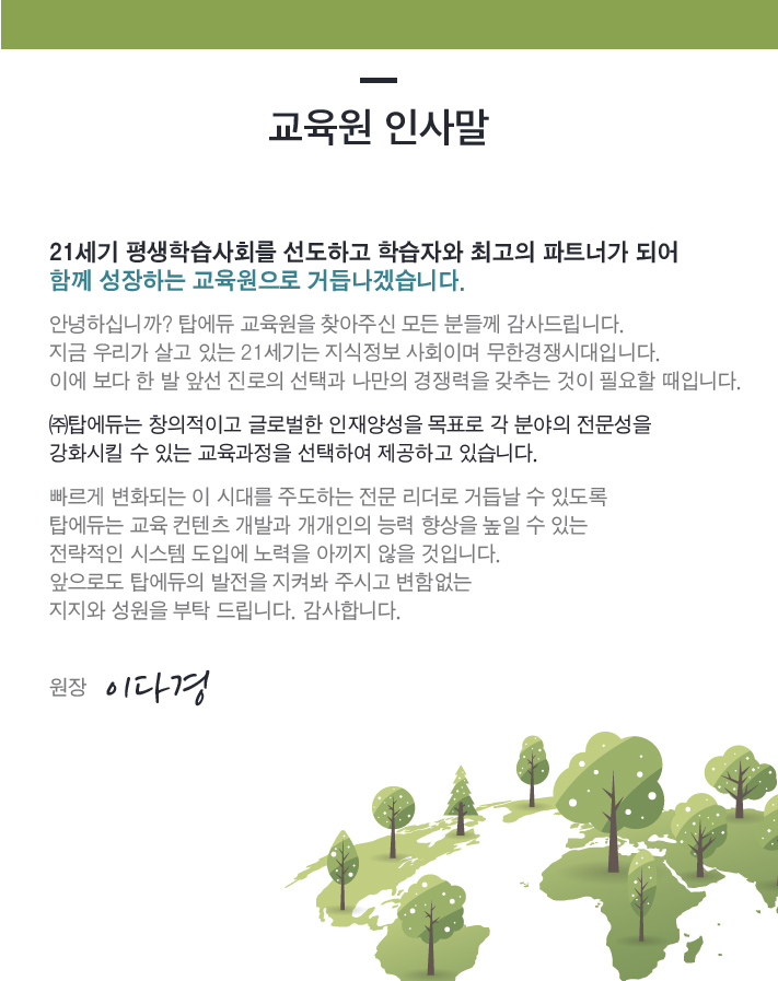 190421_탑에듀 소개(수정)_교육원 인사말.jpg