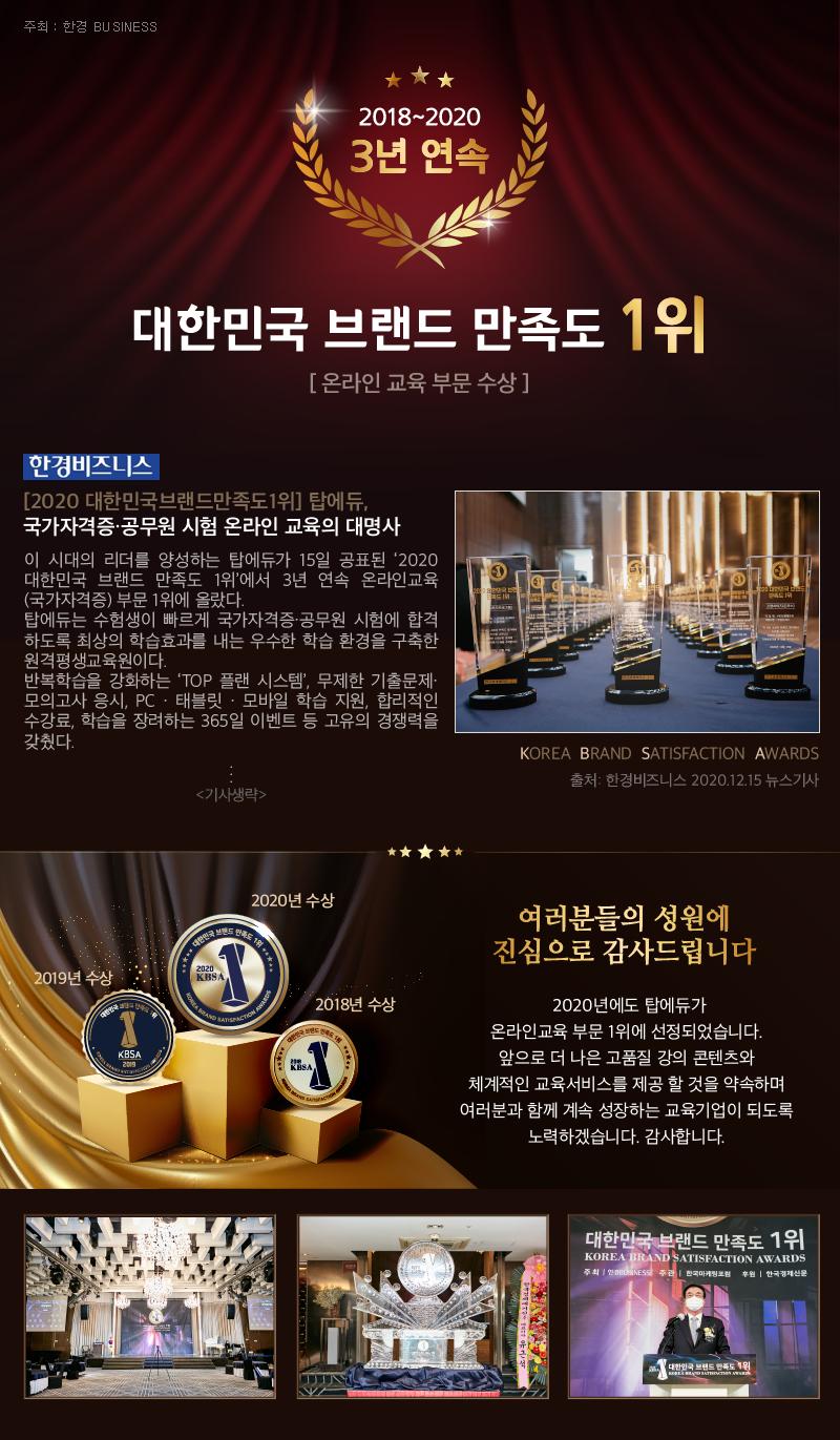 201224_브랜드대상_홈페이지 게시판.png