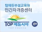 탑에듀부설교육원민간자격증센터