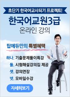 초단기 한국어교사 되기 프로젝트한국어교원3급
