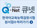 한국어교원 합격생후기