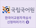 국립국어원 한국어교원인정기관 확인하러가기!
